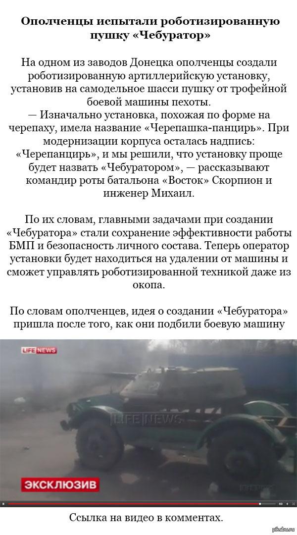 Ополченцы испытали роботизированную пушку «Чебуратор» В ДНР создали самоходную артиллерийскую установку на дистанционном пульте управления, которую бойцы армии ДНР называют «Чебуратором».