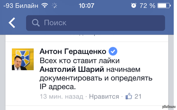 """Когда ты зам министра мвд 404 фраза """"Я тебя по IP вычислю"""" звучит именно так Буквально только что состоялся обмен любезностями А.Шария и А.Геращенко на странице в ФБ последнего"""