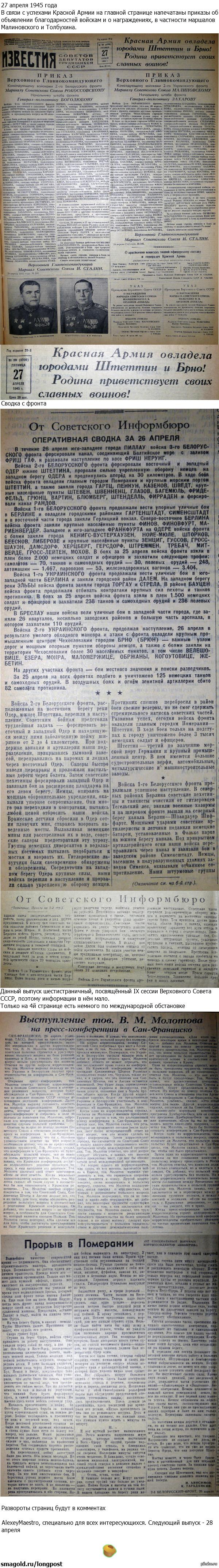 """27 апреля 1945 года в газете """"Известия"""""""