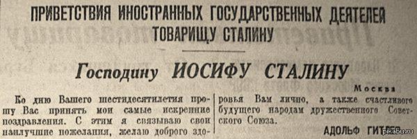 такое вот поздравление... 1938 год
