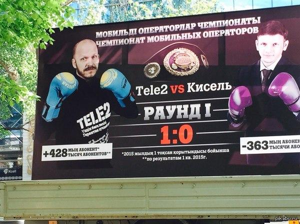 Так воюют казахстанские операторы :D Tele2vsKcell Как думаете, кто победит?