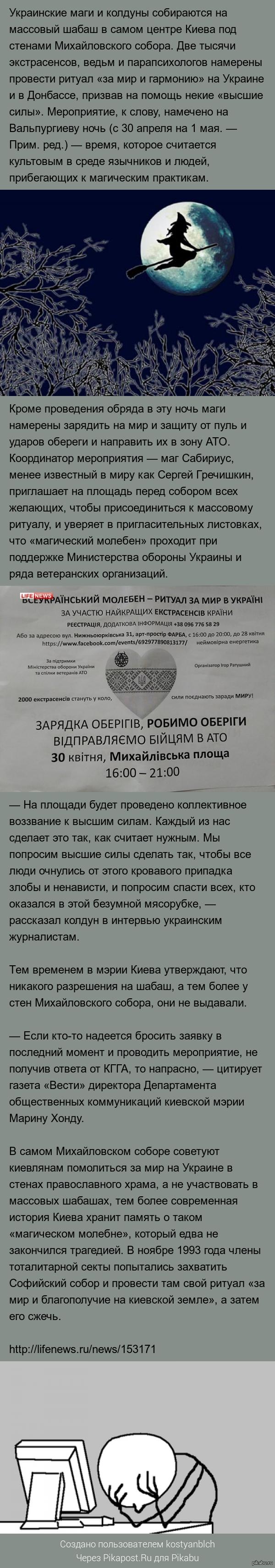 Последняя надежда  АТО.... http://lifenews.ru/news/153171