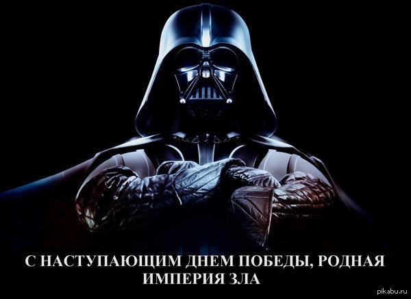 С наступающим, вас Имперцы! Как говорится, что русскому хорошо, то немцу смерть.