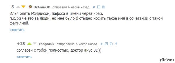 """Комментарий порадовал. В горячее пост не вышел, так что мало кто видел.  <a href=""""http://pikabu.ru/story/prosto_khochu_podelitsya_3304678#comment_45792645"""">#comment_45792645</a>"""