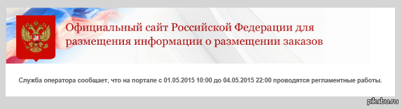 У нас в России даже гос сайты на майские праздники отдыхают! Сайты Карл!!!