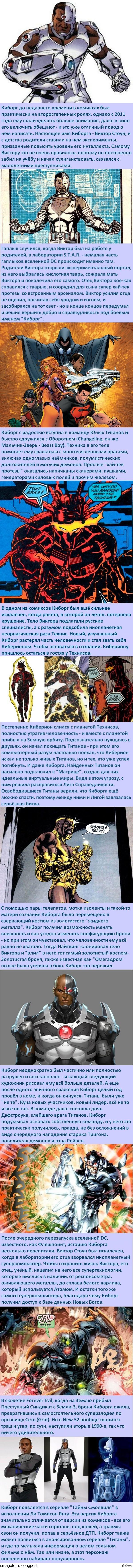 Факты о супергероях: Киборг Как Робокоп, только не робот, и не коп.