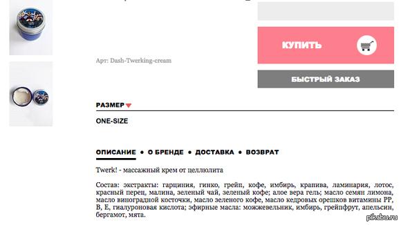Оренбургские пчелки попали на упаковку антицеллюлитного крема Twerk)))) А девочкам не заплатили за рекламу))))