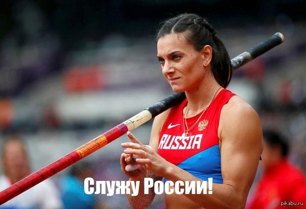 Служу России! Олимпийская чемпионка по прыжкам с шестом Елена Исинбаева заключила контракт за службу в рядах российской армии. Пруф в комментариях.