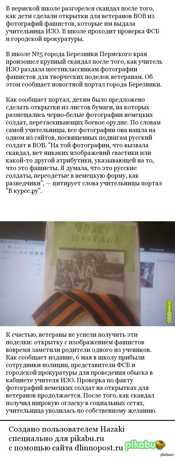 ФСБ проверяет школу, где дети делали открытки с фашистами