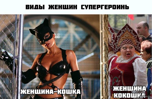 Виды женщин супергероинь