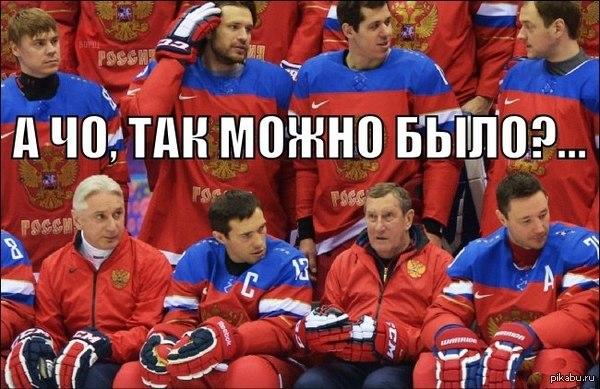 Сборная России после просмотра матча Беларусь - США Не в обиду