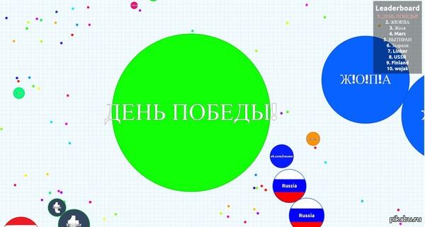 Вывел ДЕНЬ ПОБЕДЫ! в топ по РФ. Вместе с шарами типа RUSSIA и USSR гоняли всяких гитлеров и укропов) было весело!