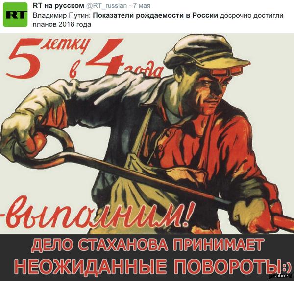 Стахановцы XXI века :) пруф: http://russian.rt.com/article/90212