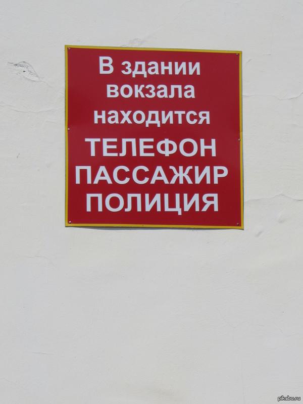 Все в сборе Станция Крымская (г.Крымск, Краснодарский край), 2014 г.