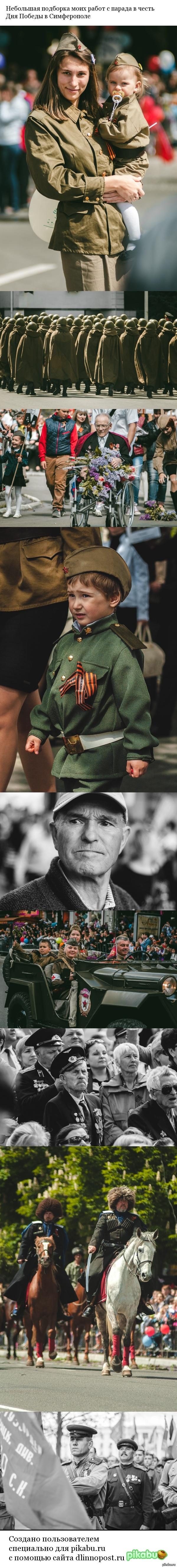 Парад Победы в Симферополе больше фото тут https://vk.com/album-23894797_215454553