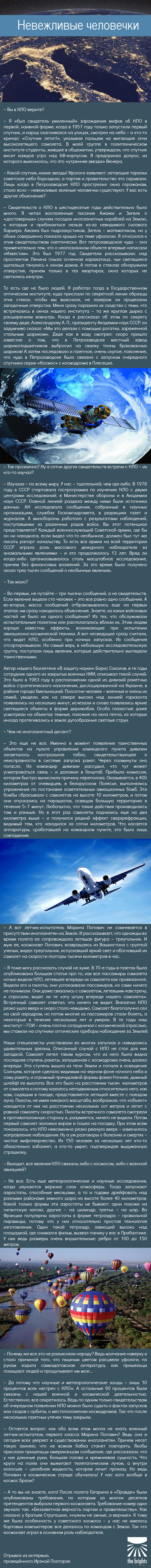 Невежливые человеки. Академик Е.Б. Александров рассказывает, как в народе зародились  первые мифы об НЛО.