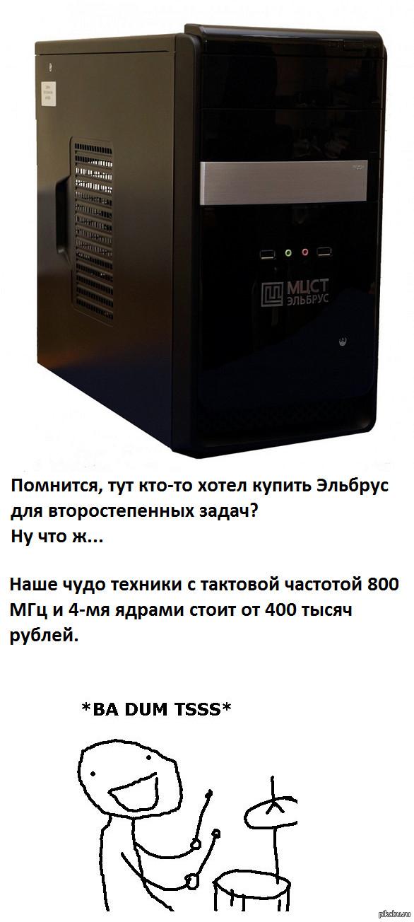 Российский персональный компьютер Эльбрус-401 Источник:   http://vg-saveliev.livejournal.com/1061278.html
