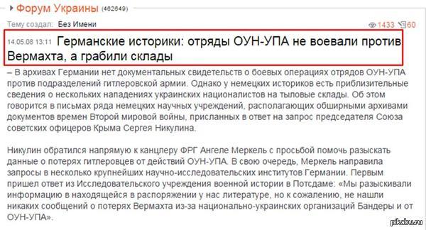 Верните мой 2008-ой http://korrespondent.net/ukraine/events/461883-nemeckie-istoriki-otryady-oun-upa-ne-voevali-protiv-vermahta  Тогда ещё не знали, кто победил Гитлера