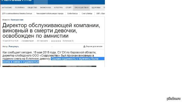 Судимость снята в связи.....С СУДИМОСТЬЮ! http://www.newsler.ru/incidents/2015/05/15/direktor-obsluzhivayushhej-kompanii-vinovnyij-v-smerti-devochki-osvobozhden-po-amnistii  Очепятались....