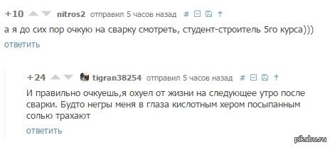 Только русские сварщики могут так выражаться =) Лига сварщиков! Коммент на минусы внутри