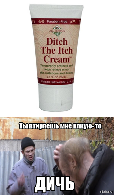 Ты втираешь мне какую- то дичь Втирайте дичь и ваша кожа будет мягкая и шелковистая. Для ценителей русского арт-хауса.