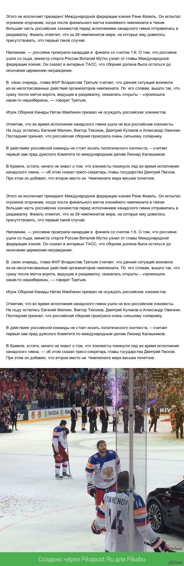 Российских хоккеистов могут наказать за неуважение к сопернику
