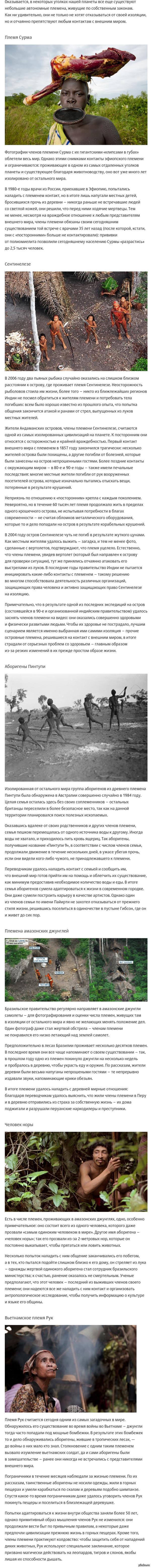 Современные племена, живущие в полной изоляции