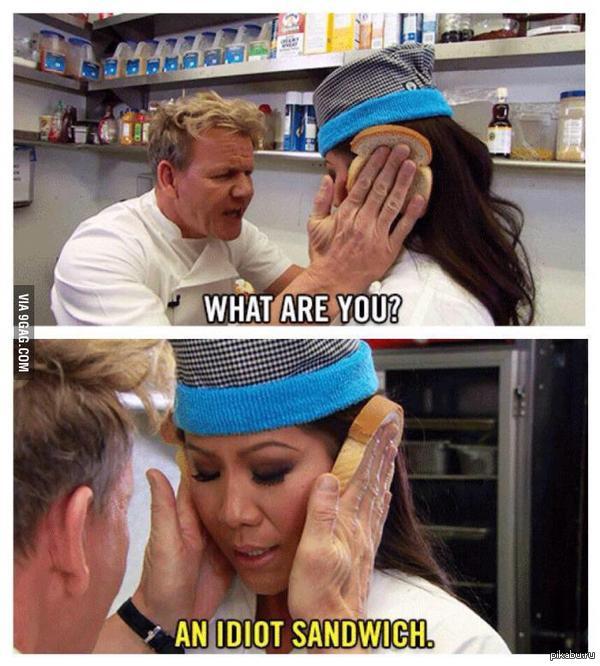 Шутка про бутерброд.
