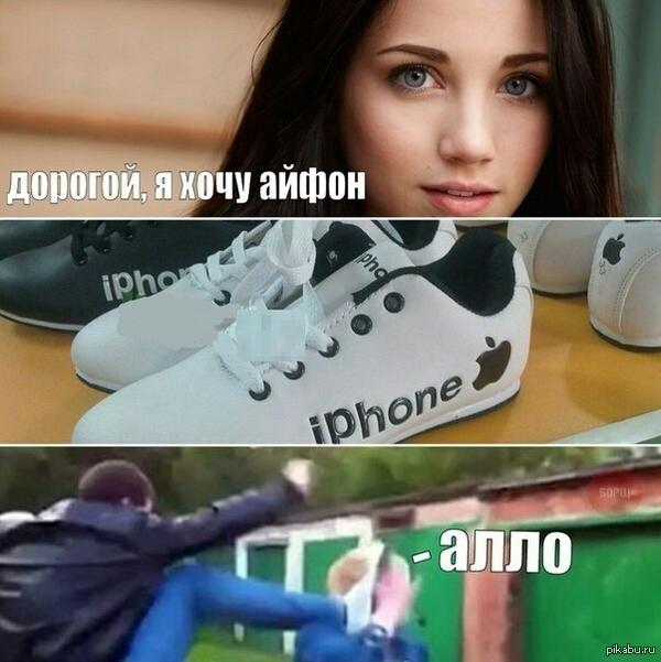 Айфон она хочет