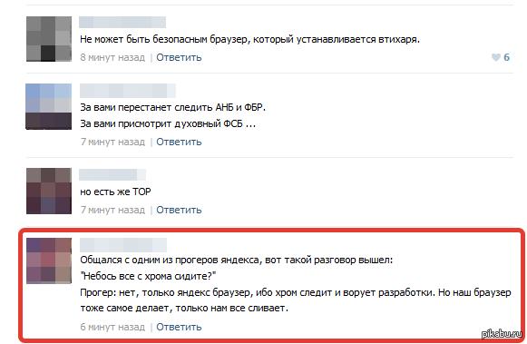 Наткнулся в обсуждения Яндекс браузера.