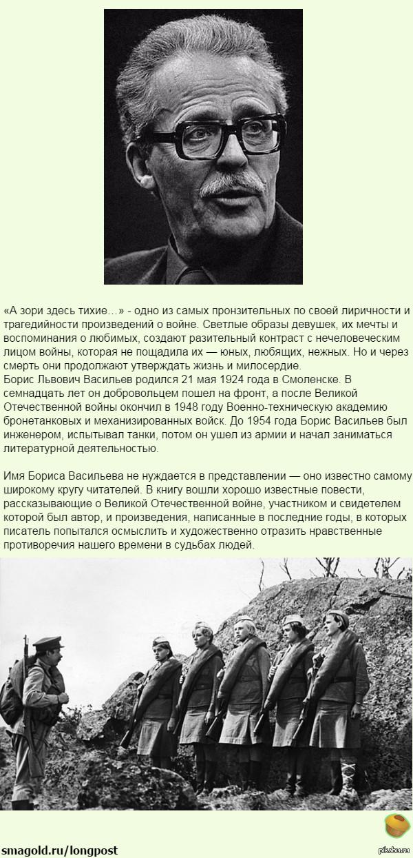 Борис Львович Васильев родился 21 мая 1924 года