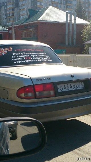 На дорогах Челябинска. Такой стих на авто был замечен сегодня=)