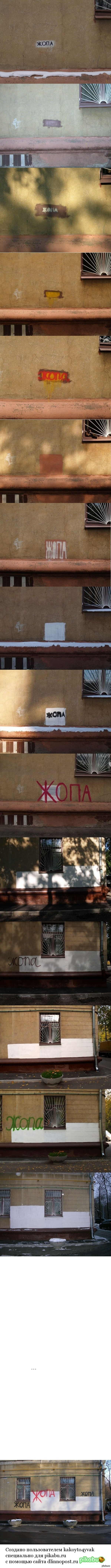 Как покрасить стену с помощью ЖКХ вандализм или благоустройство?