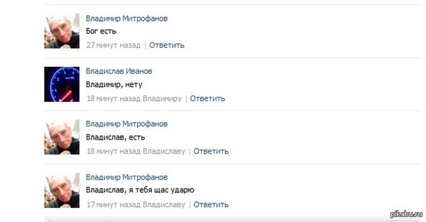 Дискуссии на оф. страничке патриарха в вк