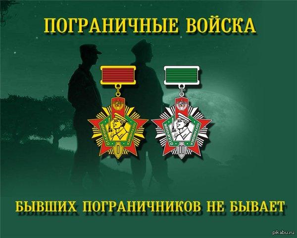 С днём пограничника!!! 13 погранзастава КППО 95 отряд 89 - 91