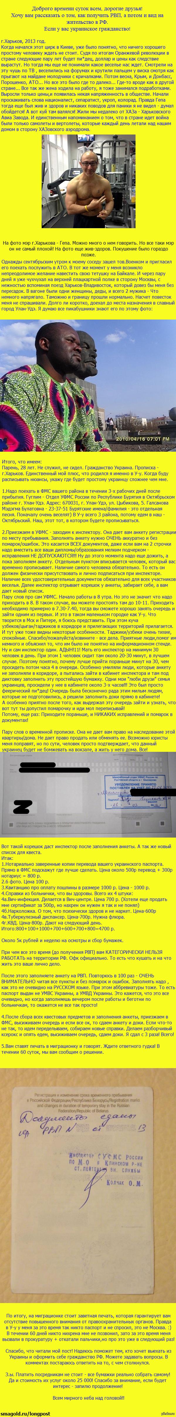 Как получить гражданство Рф для украинца.   Увлекательный квест для сильных духом! Первый пост, не судите строго. Комменты для минусов внутри.