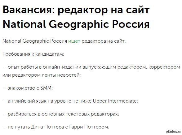 У National Geographic очень суровые требования к кандидатам