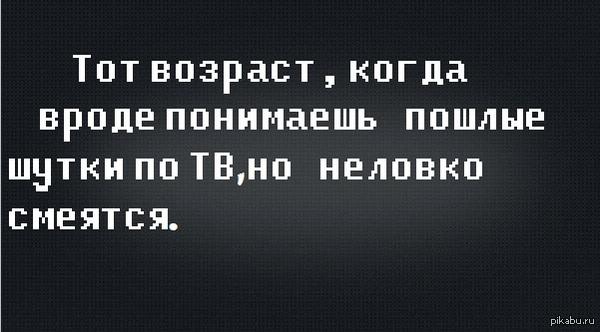 Тот возраст( ...