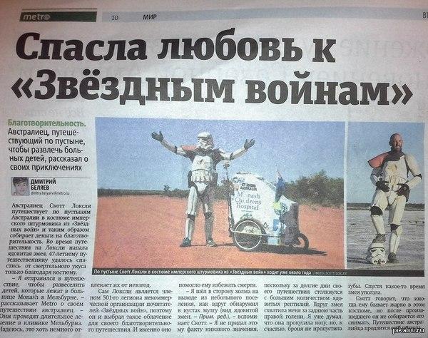 Любовь к Star Wars