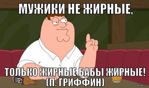 картинки жирных мемы