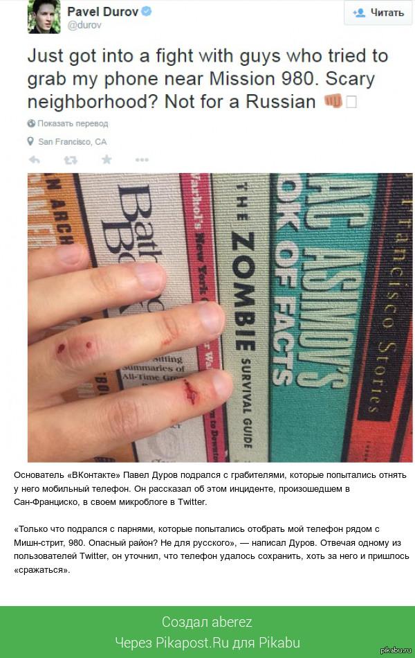 Паша Дуров не дал себя ограбить http://www.rbc.ru/rbcfreenews/556d52ba9a7947cdc4f61225