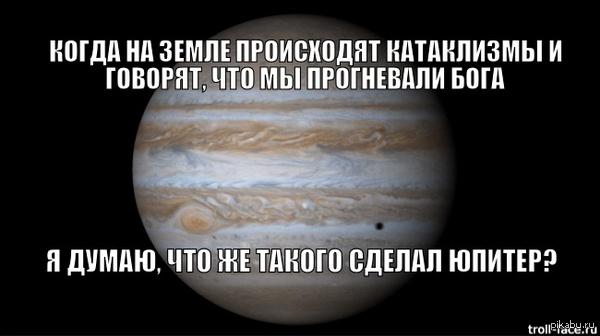 За что Юпитер-то колбасит?