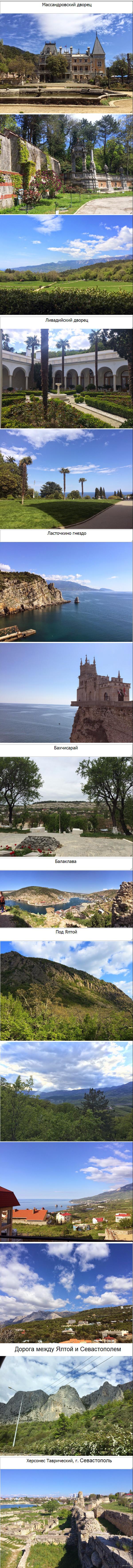 Мини-отпуск в Крыму На майские праздники посетили Крым. Была там впервые.   Природа там волшебная!  Снимала на iphone 5s