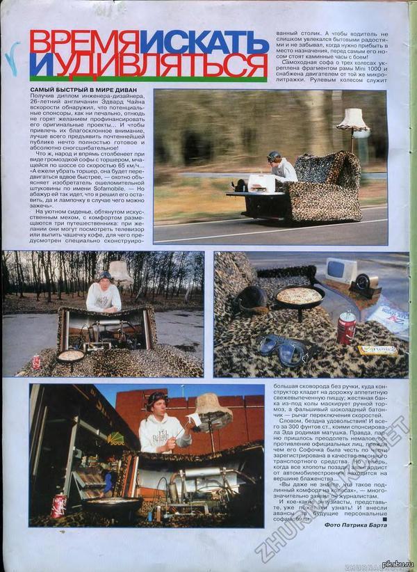 """К посту про диванные войска  <a href=""""http://pikabu.ru/story/_47799408"""">http://pikabu.ru/story/_47799408</a> Увидел пост с диванами, а там фото из журнала """"Техника молодёжи"""" 1998/07, это первый номер, который я выписывал, на картинке - Эд Чайна (Махинаторы, Top Gear)"""