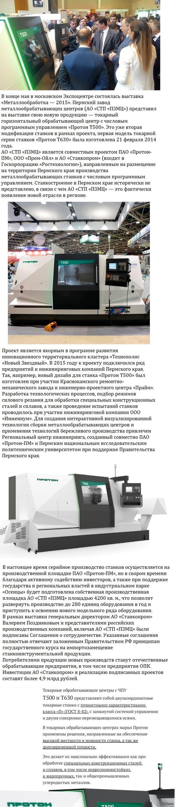 Пермский завод металлообрабатывающих центров представил станок «Протон Т500»