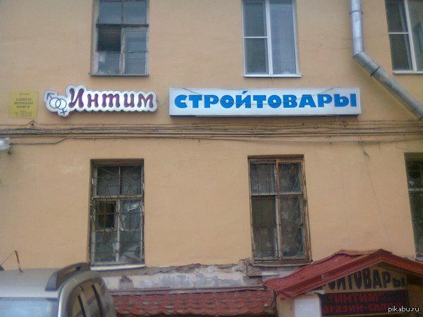 intim-magazini-v-moskve-u-metro