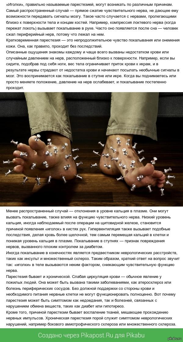 Ноги колет как иголками причина