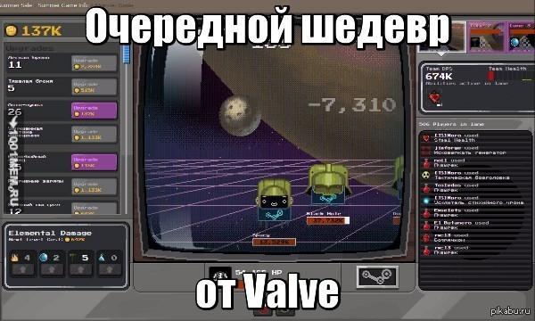 На одном уровне с Half-Life.