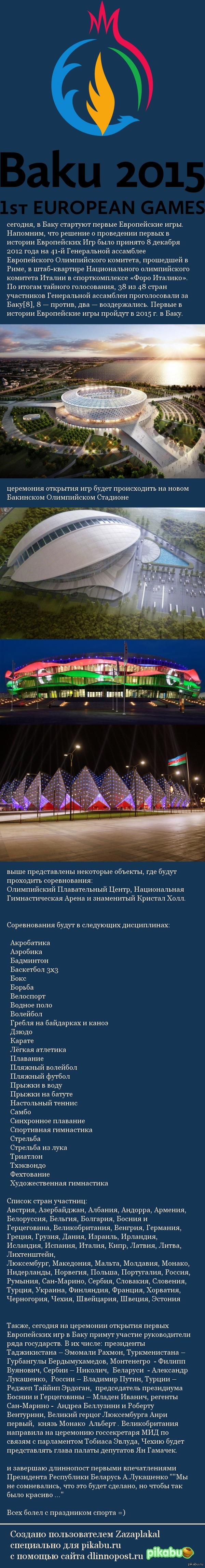 сегодня открытие Первых Европейских Игр в Баку