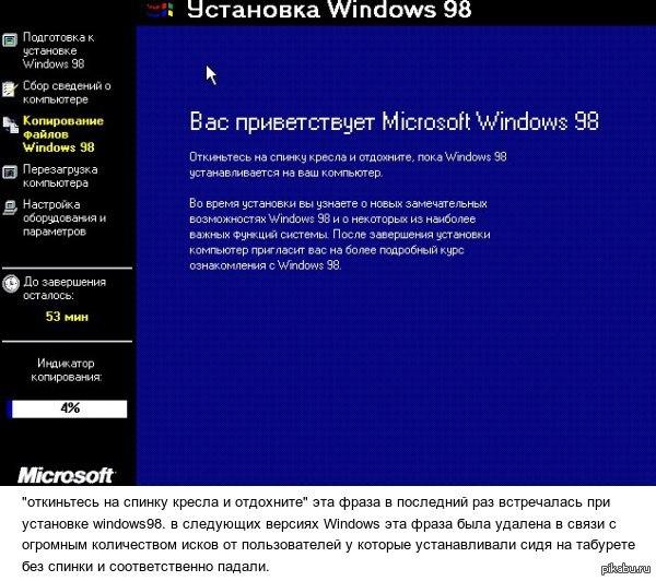 Microsoft и табуретки
